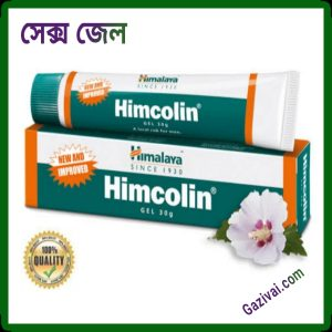 Himalaya Himcolin Gel price in bangladesh