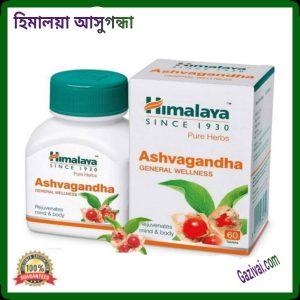 Himalaya Ashvagandhaprice in bangladesh