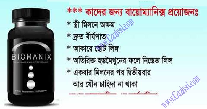 biomanix plus price in bangladesh