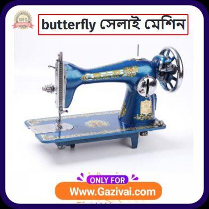 butterfly সেলাই মেশিন bd price